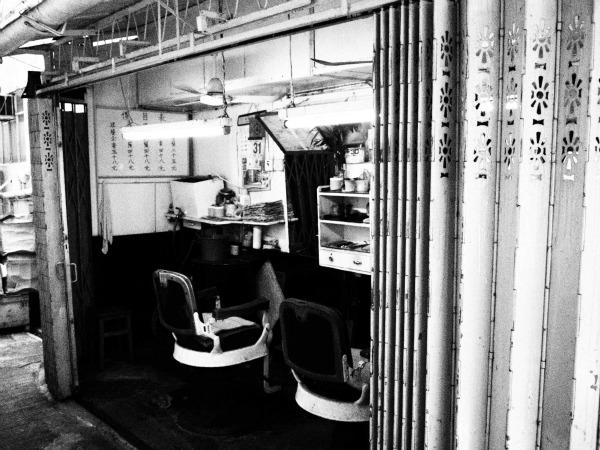 Hong Kong Barber Shop